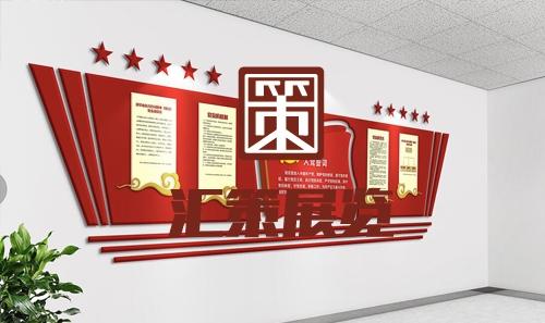 烟台企业党建文化设计 国华山东风电