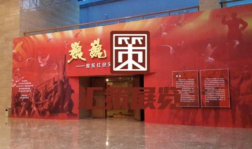 龙口红色文化展览设计