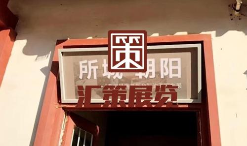 烟台民俗博物馆展览设计