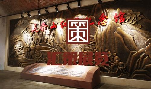 烟台博物馆展厅设计红军纪念馆