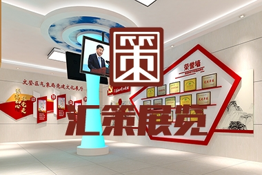 党建文化展厅设计