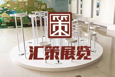 牟平区展示台设计