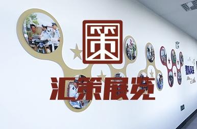 煙台文化展示牆--交警隊黨建文化