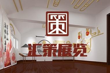 烟台党建展厅--综合文化中心