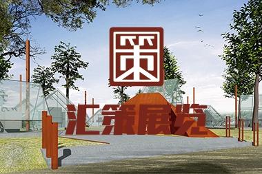 煙台展覽設計--室外展覽效果圖