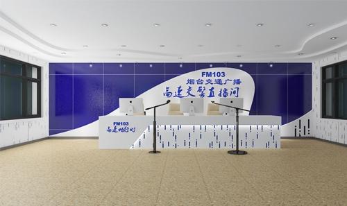 莱山区工程施工-交通广播FM103直播厅