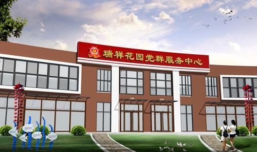 莱山区工程设计-瑞祥社区党群服务中心