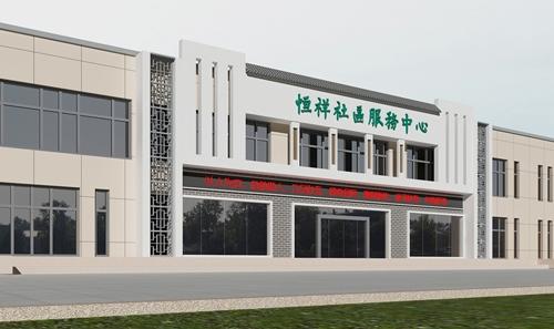 烟台工程施工-恒祥社区党群服务中心