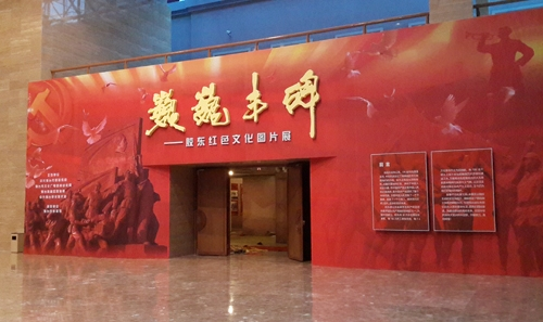 招远红色文化展览设计