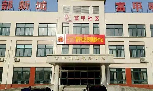 烟台社区党建文化设计-黄务