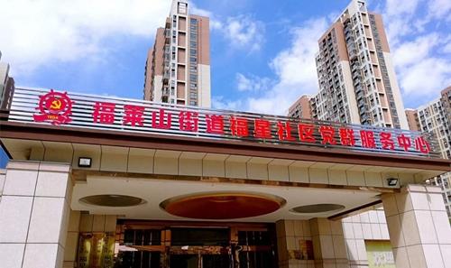 龙口社区文化建设设计-福星