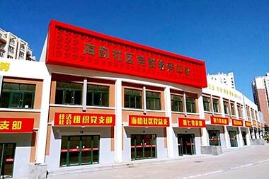 党群服务中心--海韵社区