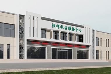 党群服务中心--恒祥社区