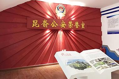 荣誉室--昆嵛山派出所