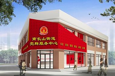 福山区工程装修--长岛党群服务中心