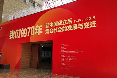 福山区特别展览设计