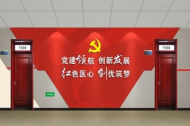 煙台中醫藥學校黨建長廊