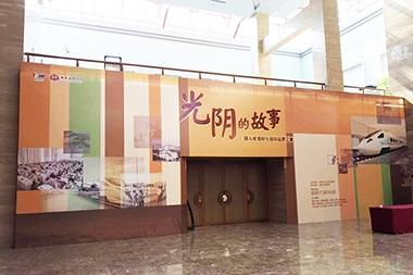芝罘区博物馆展览设计