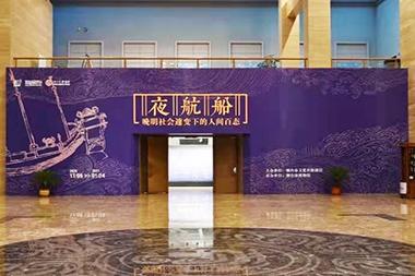 烟台展陈设计--博物馆特别展览设计