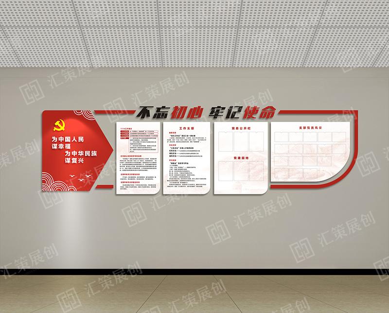 bob软件下载学校党建长廊设计